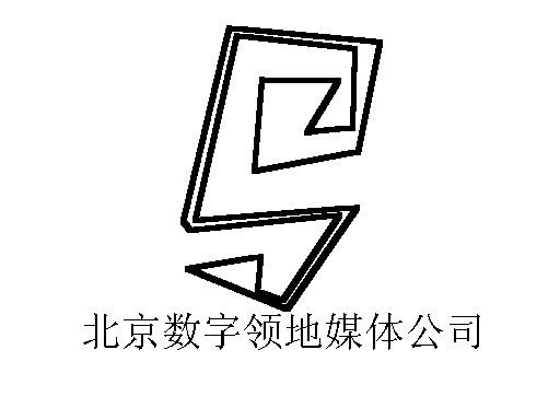 公司全称:北京数字领地媒体科技有限公司 我公司是新成立的企业,主要受政府委托运营北京数字内容制作公共技术服务平台,平台由四个中心构成:创作中心、合成编辑中心、存储中心、渲染中心。本平台目前在国内属于领先水平的数字内容产业公共技术服务支撑专业平台,平台内容涉及数字内容产业链各关键共性环节。其主要是为中小文化创意企业提供低成本的后期加工制作服务,具有一定的公益与公共性质。 此次征集公司LOGO,主要要求如下: 一、可以是图案或文字,或两者结合。 二、logo要简洁明快,科技感与时代感强。 三、突出公司以运营公