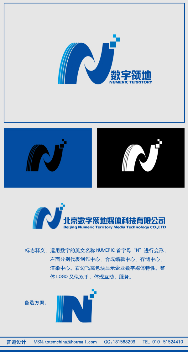 北京数字领地媒体公司logo设计(7月14号投票)_920420_k68威客网