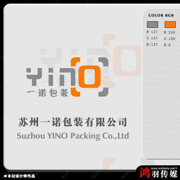 一诺包装公司logo/名片设计