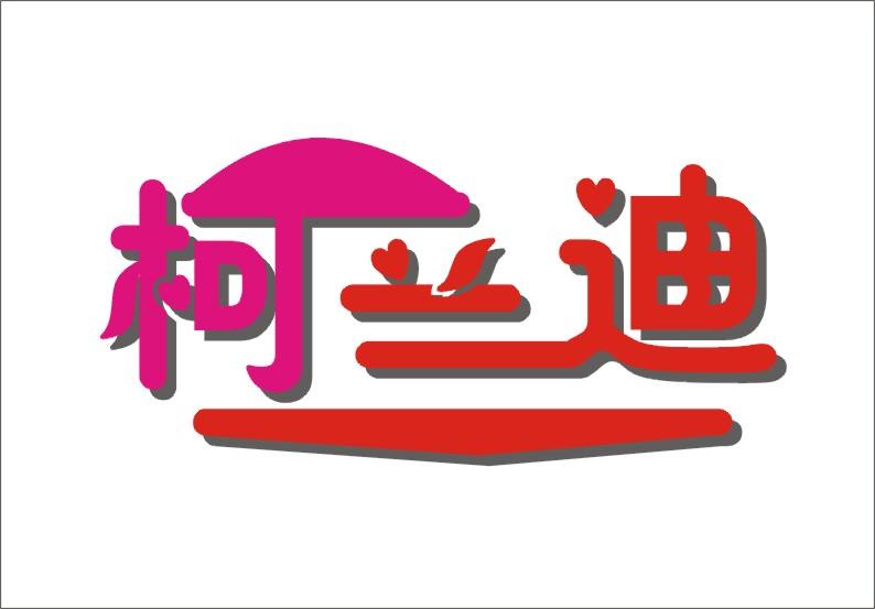 柯兰迪产品名称的字形设计图片