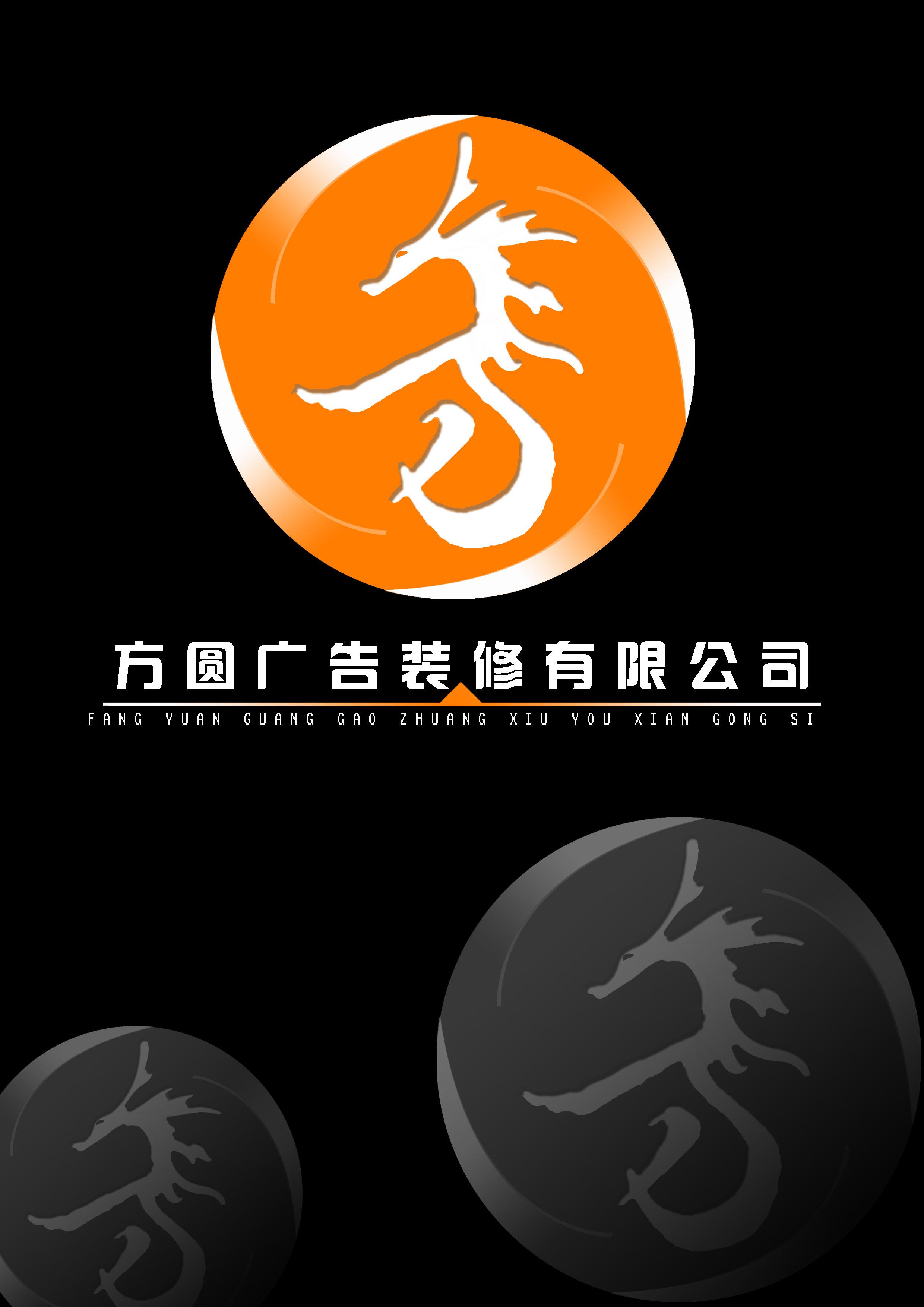 方圆广告装修公司logo及名片设计