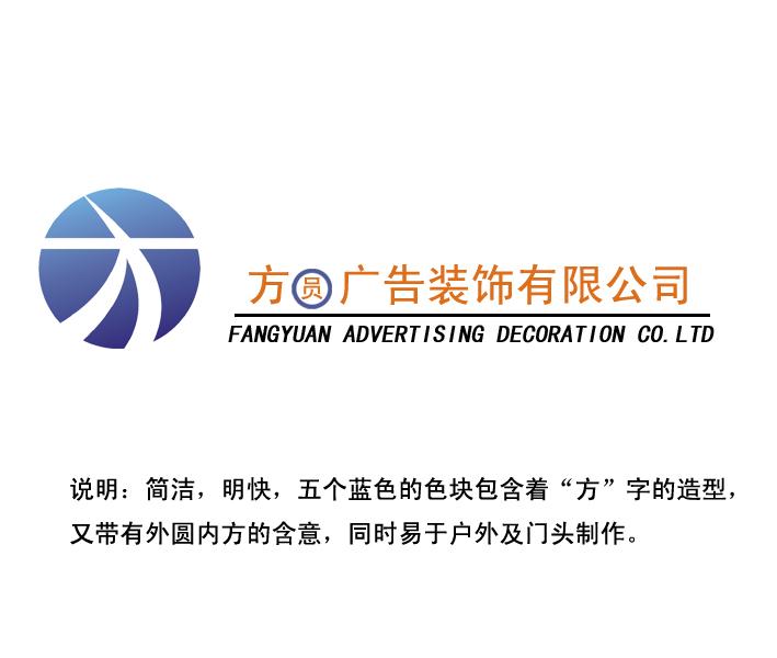 现金方圆广告装修公司logo及名片设计(投票:梦林,mghj521)