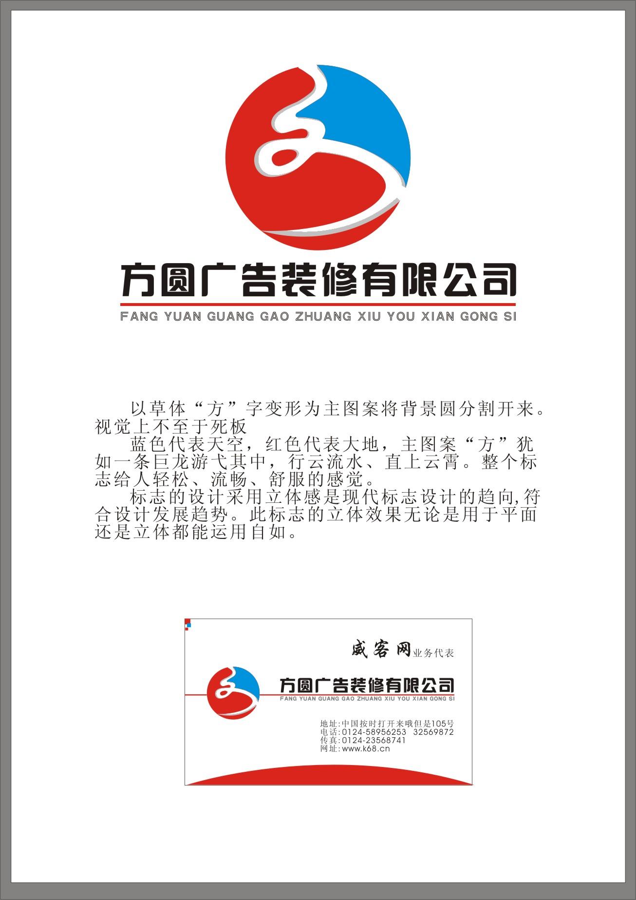 方圆广告装修公司logo及名片设计(投票:梦林,mghj521)