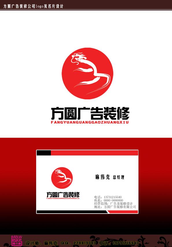 方圆广告装修公司logo及名片设计(投票:梦林,mghj521)- 稿件[#103437