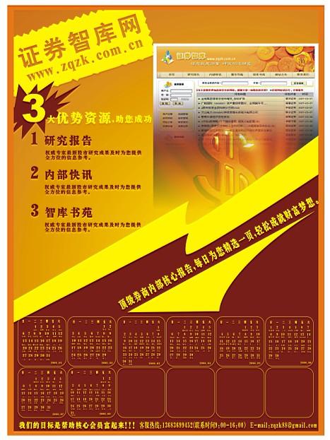 威客 - 任务大厅 - 宣传册/页/海报/广告 - 证券智库网站的年历推广