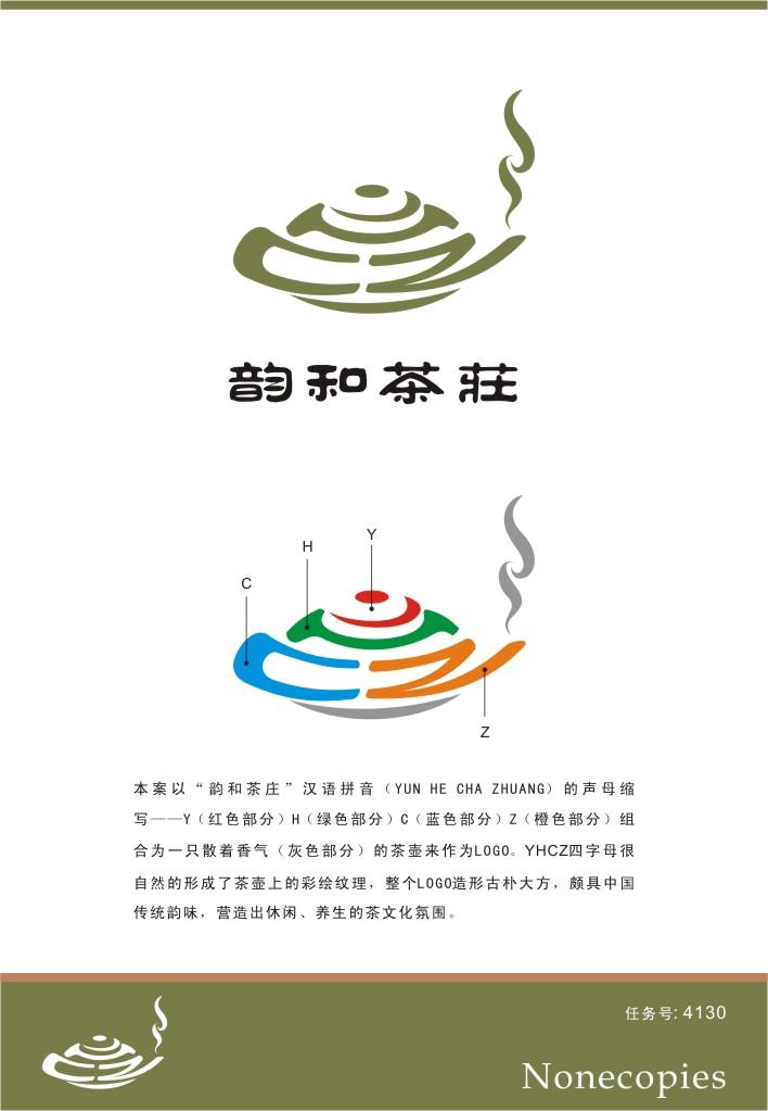 韵和茶庄logo/名片设计(4月2止)