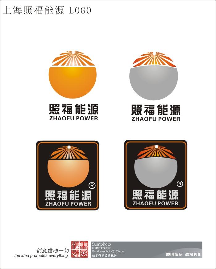 上海照福能源 logo/名片设计_917605_k68威客网图片