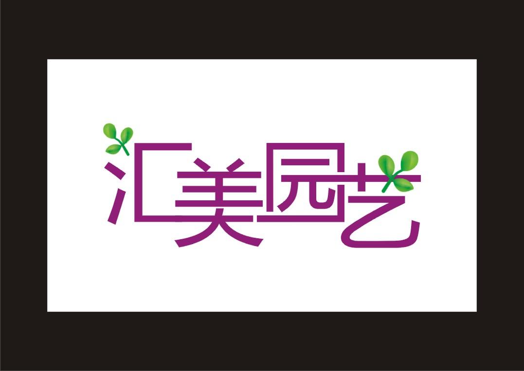 大连汇美园艺有限公司LOGO设计 设计要求: 要有自己的风格,体现出美的含义,简洁大方,有含义。  汇美园艺是一个具有30多年发展历史的科技企业, 多年来,承担了大量的新品种、新技术的试验、推广、示范任务。 我场生产的保鲜花采用国际上领先的生物保鲜技术,将各种鲜花果品永久保鲜,让真情永存,使您每天都有回归大自然的感觉,制成的工艺品,堪称一绝。荣获99昆明世界园艺博览会金奖,第四届中国花卉博览会银奖,让好花常开,好景长在的梦想成为现实。 我
