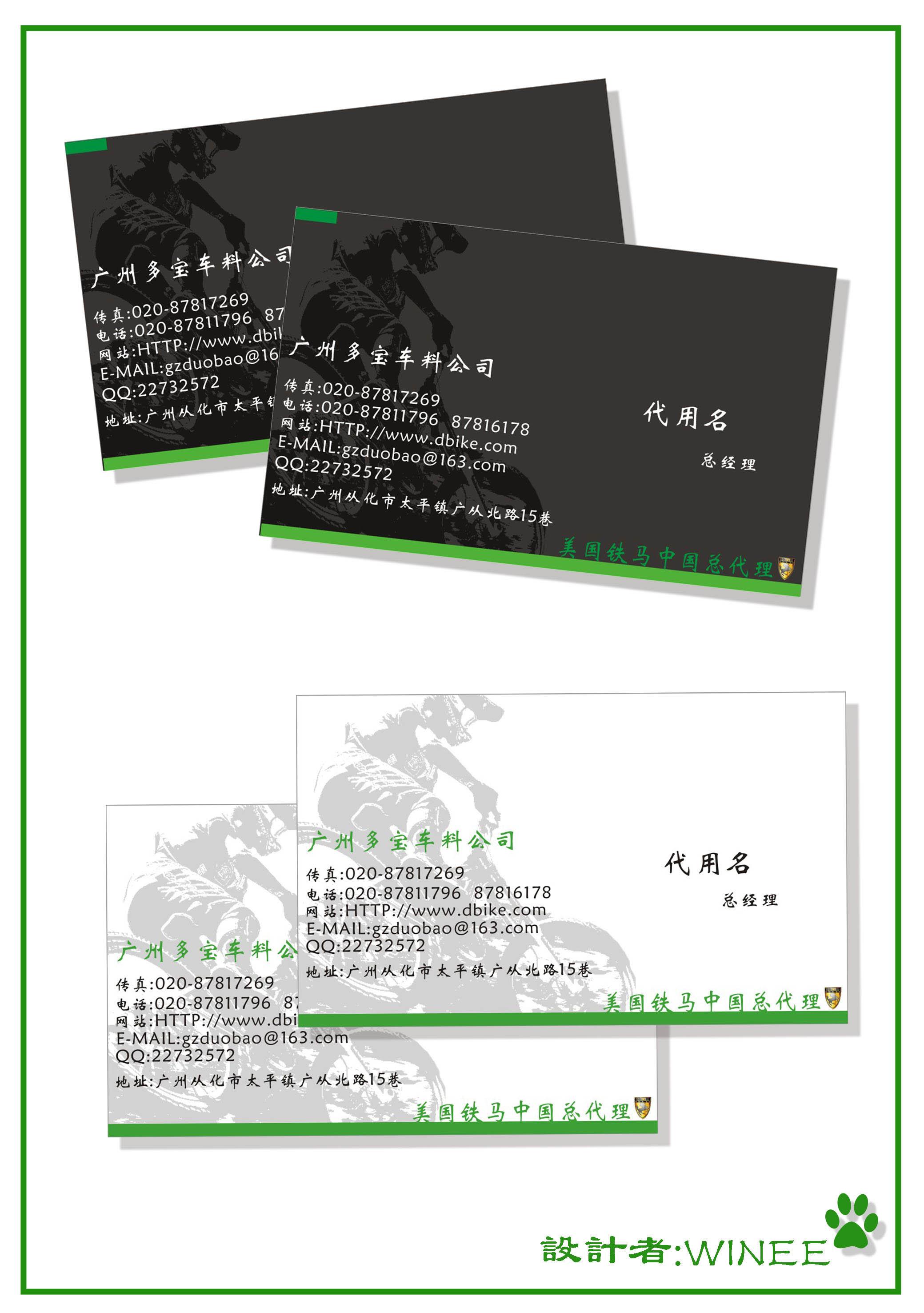 广州多宝车料公司设计名片