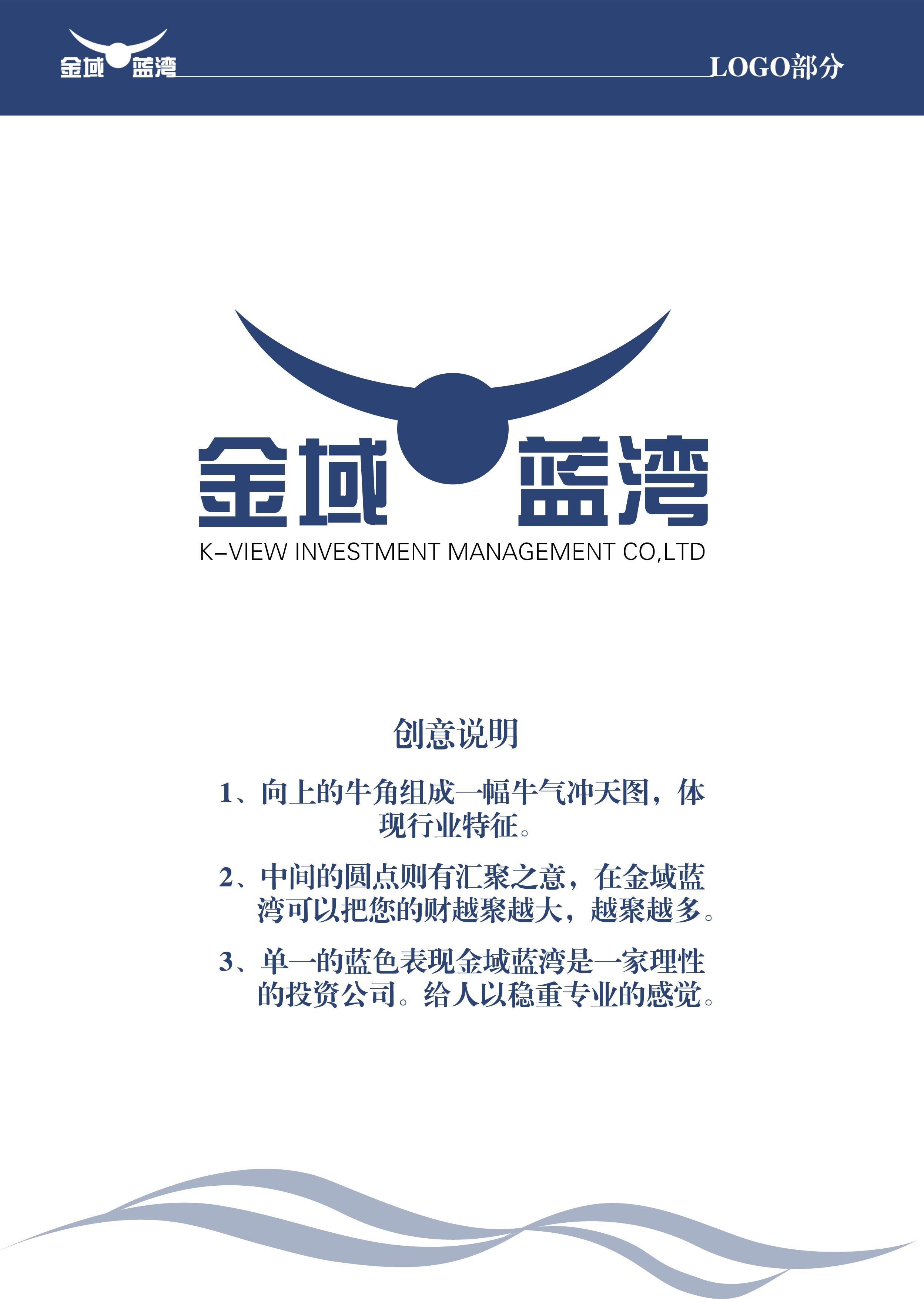 金域蓝湾 logo和简单vi(已加英文名称)_977427_k68威客网