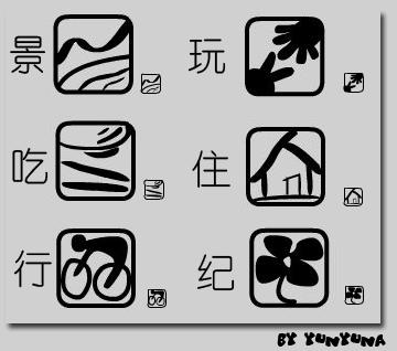 旅游小图标设计(共6个)
