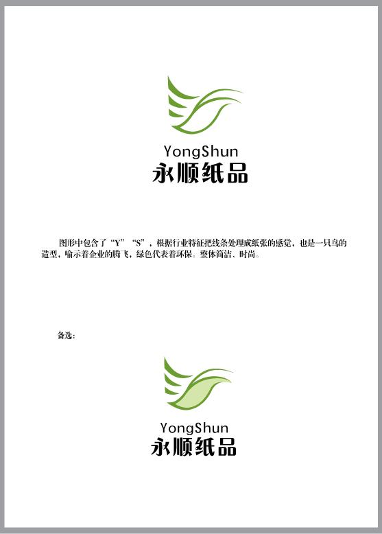 深圳永顺纸品公司logo/名片设计