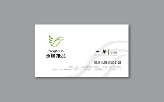 中标稿件 -深圳永顺纸品公司LOGO 名片设计 200元 4313号任务