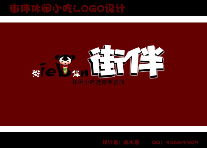休闲小吃连锁专卖店logo设计/名片招牌图片