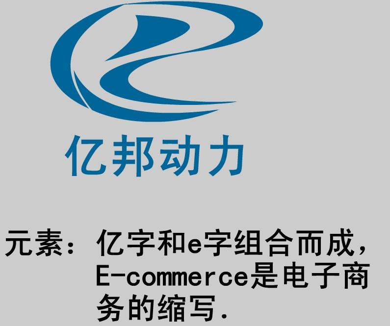 亿邦动力网站logo设计- 稿件[#963039]