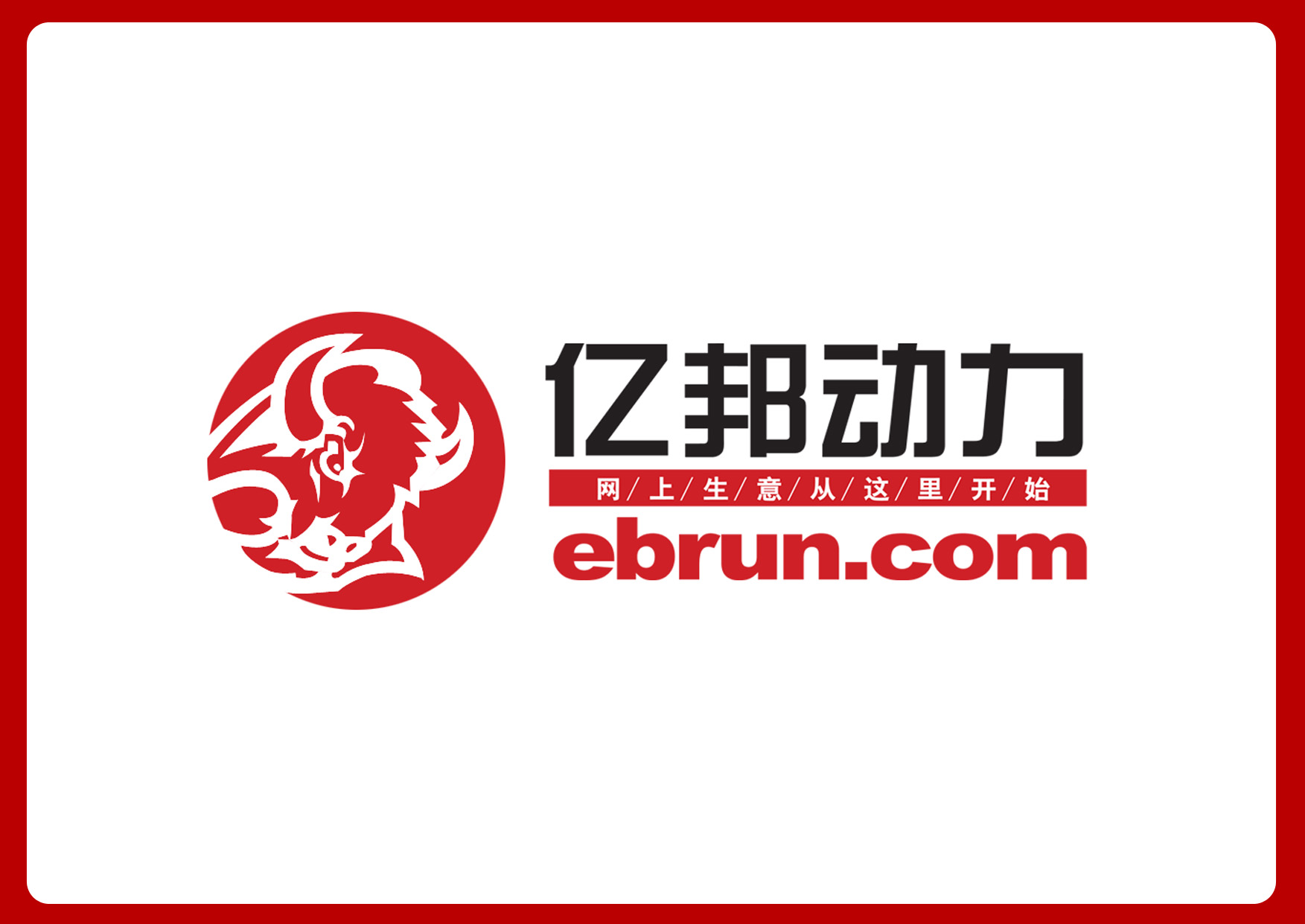 亿邦动力网站logo设计
