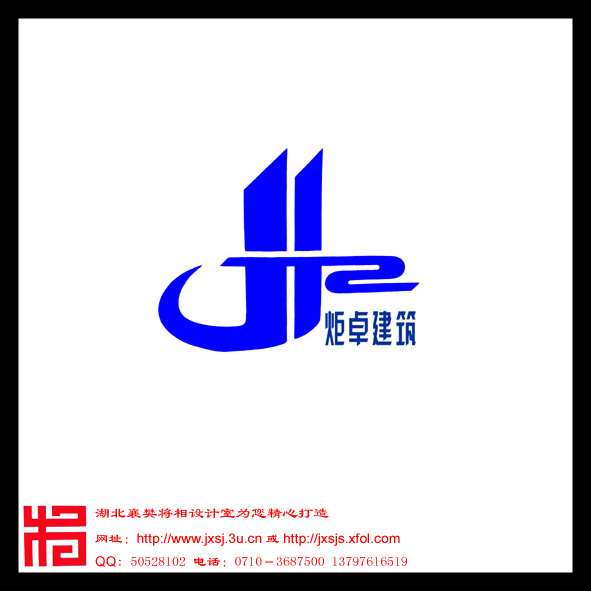 湖北炬卓建筑公司logo设计