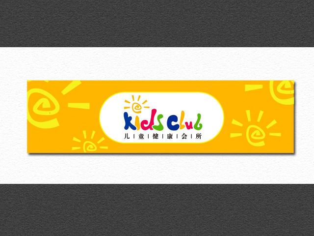 儿童健康会所vi(logo卡通门头)设计