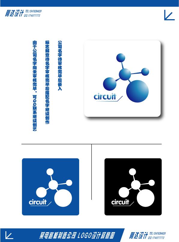 某电路板制造公司设计商标