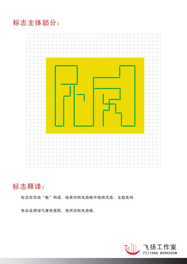 某电路板制造公司设计商标_978433_k68威客网