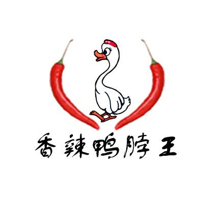 香辣鸭脖王商标图案设计
