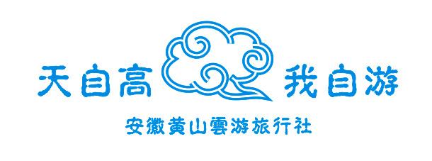 安徽黄山某旅行社logo设计