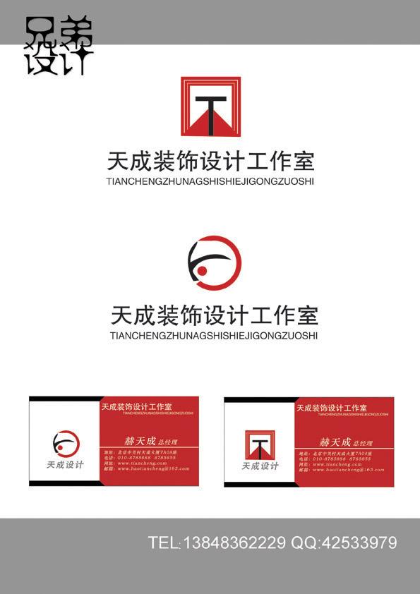 天成装饰设计工作室logo/名片设计