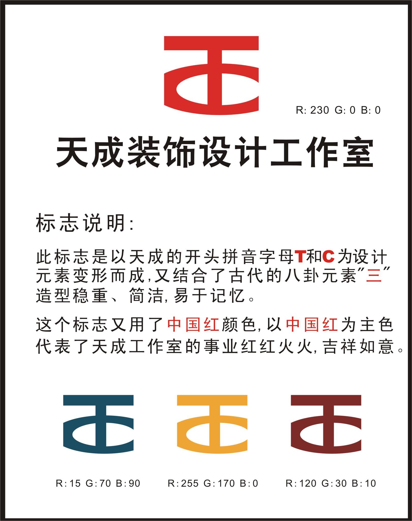 天成裝飾設計工作室logo/名片設計- 稿件[#1031110]