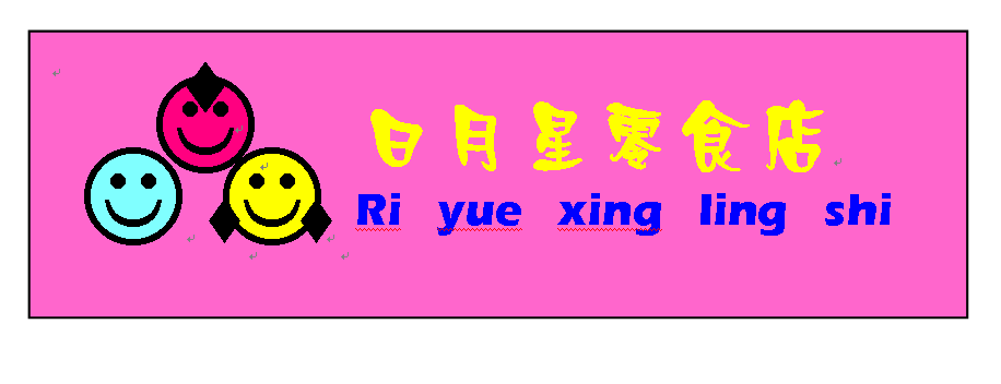 日月星零食店logo设计