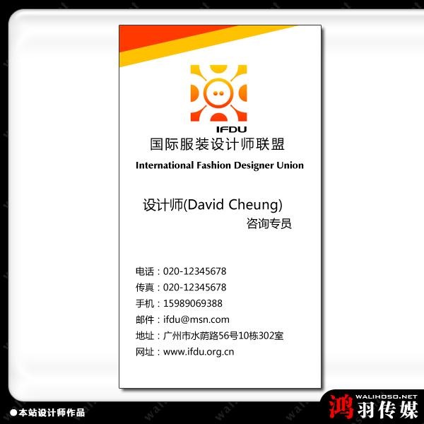 国际服装设计师联盟logo及名片设计