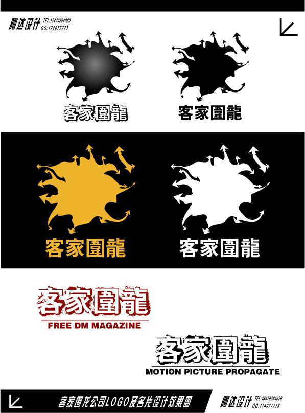 现金客家围龙公司logo,名片设计