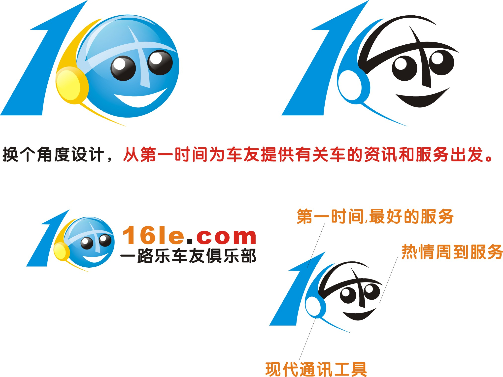 一路乐车友俱乐部网站logo设计 (一)背景 1.网站运营平台中文名称:一路乐车友 2.域名 wwww.16le.com 3.行业属性:互联网 4.网站定位:为私家车车主提供有关车的资讯和服务 (二)任务:为网站设计LOGO logo设计要求 1、标志由中文名、域名和图标构成;中文名、中文名和域名、图标能独立成为宣传标志;图标最好是由一路乐或16乐或乐字变形为汽车或笑脸等卡通图案。 2、标志充分体现网站的属性和特征。 3、此logo除应用于网站之外,还必须符合制作为招牌、商品标签等方面的要求。