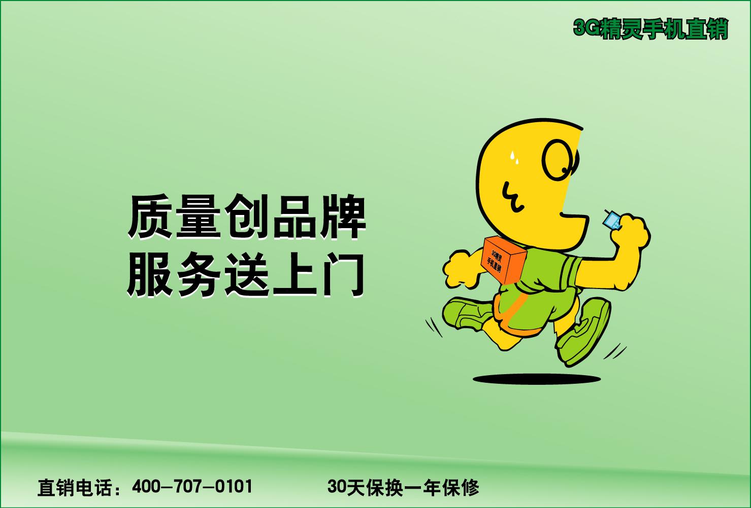 天行网直销3g手机精灵logo设计(新)