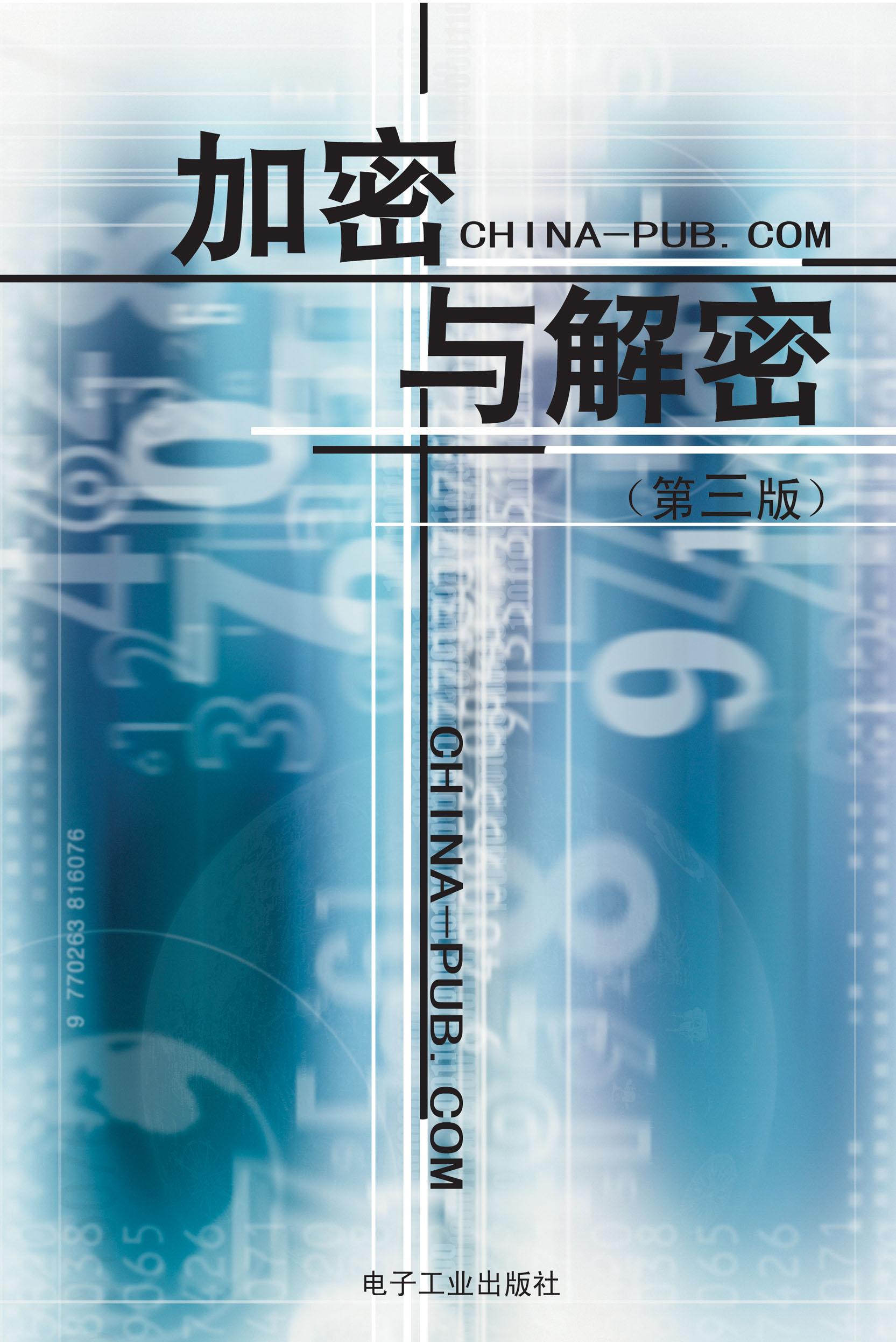 加密与解密 计算机图书封面 1059330 k68威客网