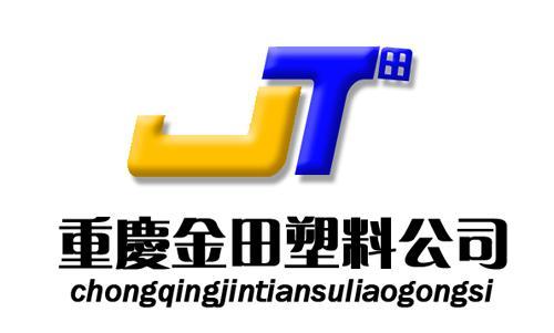 重庆金田塑料公司企业logo设计