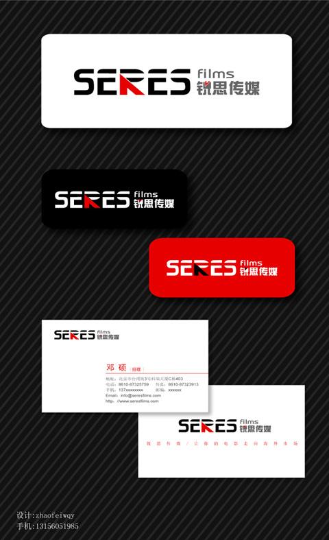 现金锐思传媒 logo和名片设计(21号)