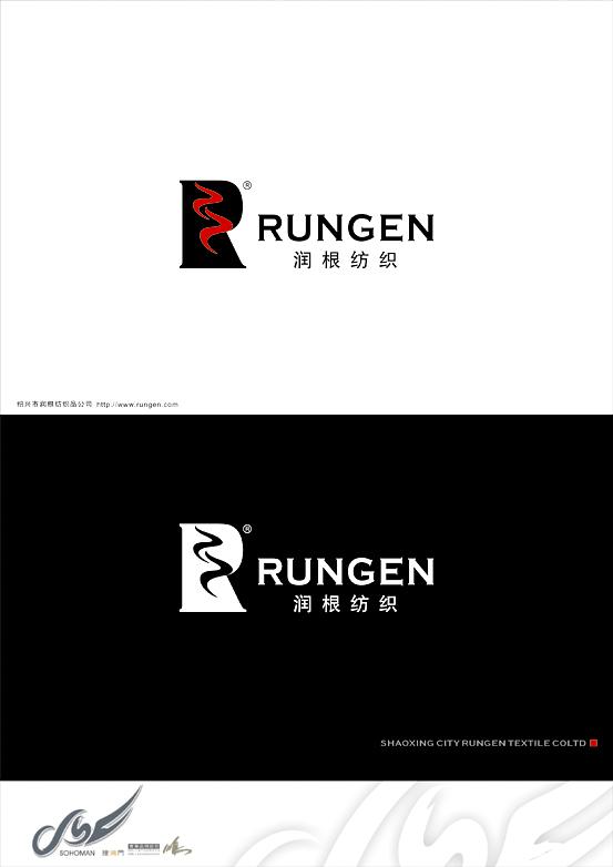 绍兴市润根纺织品公司logo设计