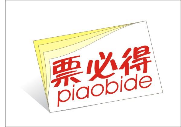 嘉禾广告稿件_票必得网站logo/名片设计