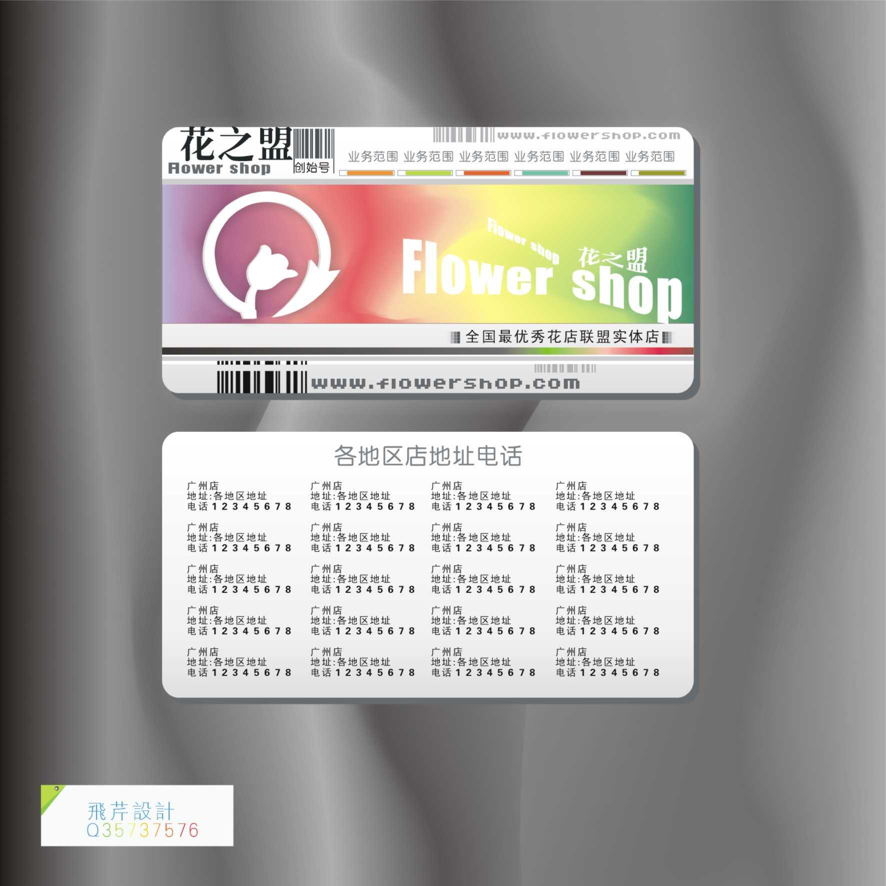 花店透明名片设计系统