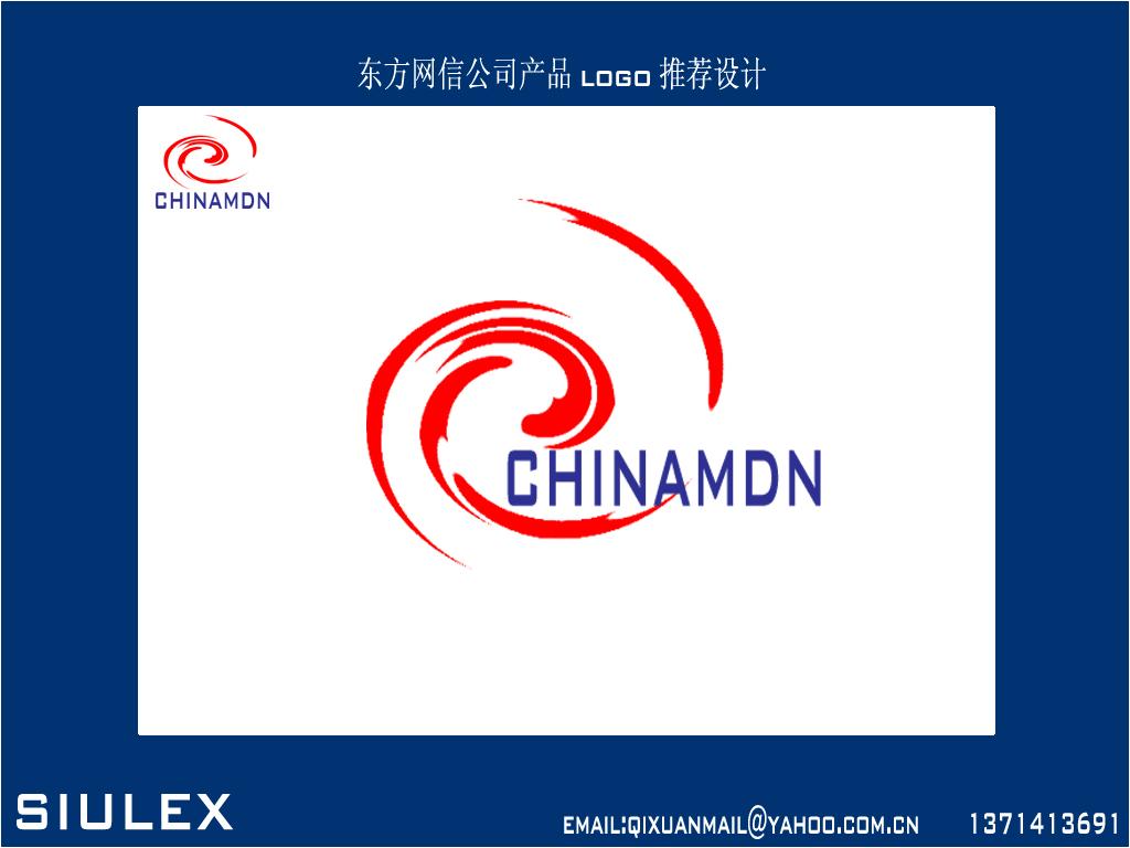 东方网信公司产品logo设计