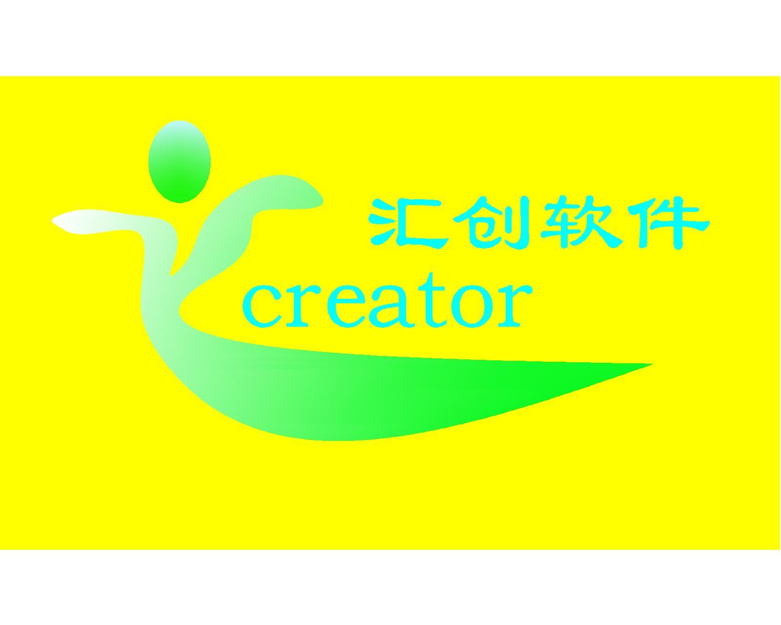 汇创软件 公司logo设计
