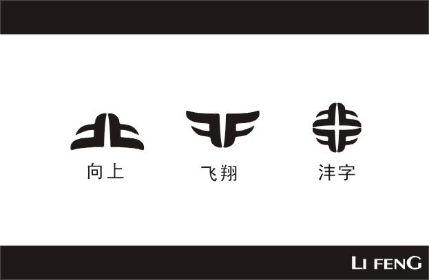 佛山市历沣广告策划有限公司logo设计