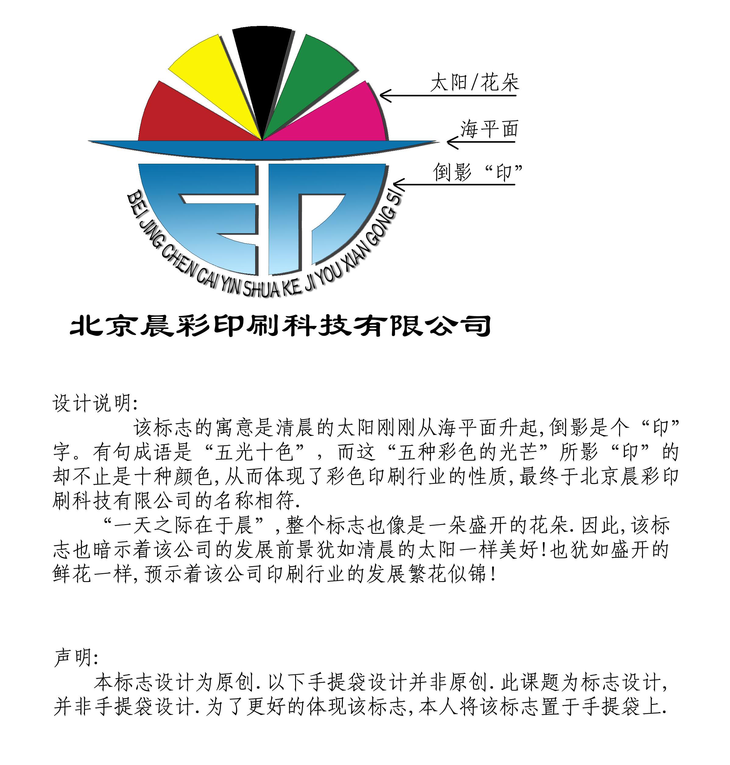 北京晨彩印刷公司logo/名片设计(新增内容)