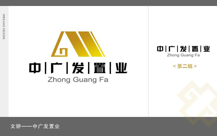 中广发置业公司logo/名片设计(延期)- 稿件[#1197731]