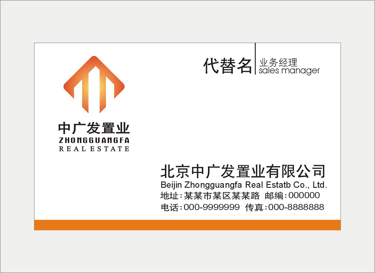 中广发置业公司logo/名片设计(延期)_1191812_k68威客网