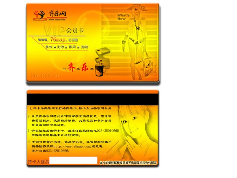 现金齐乐网标志 名片 会员卡设计 高清图片