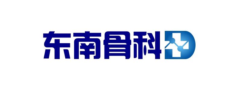 东南骨科logo征集(投票处理:十一人均分)
