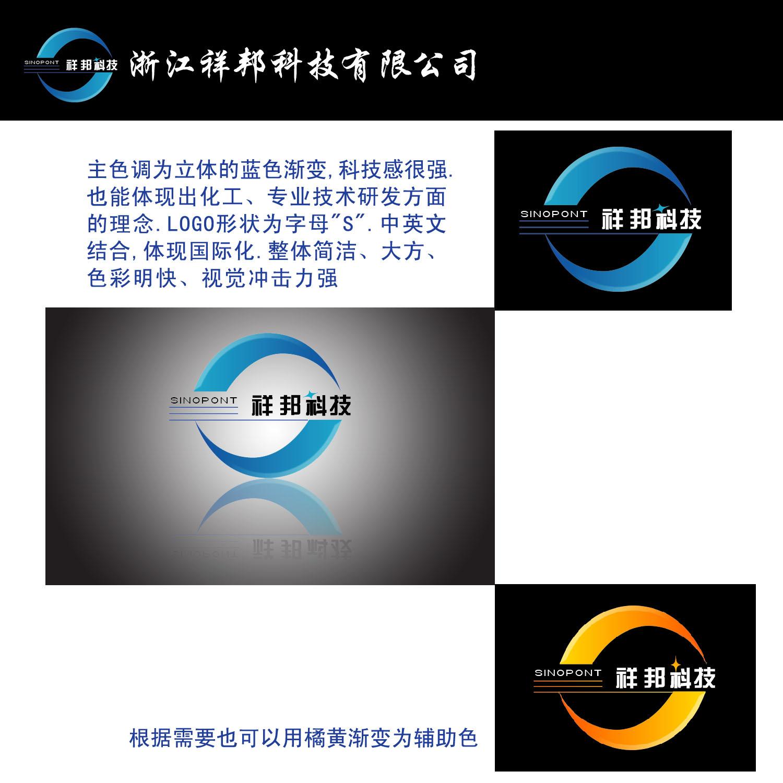 一. 项目设计概况: 1. 项目名称:浙江祥邦LOGO设计 2. 公司名称:浙江祥邦科技有限公司 3. 公司理念:在精细化工领域,以技术为核心、以市场为导向的资源整合者、服务提供者。 4. 公司业务范围及发展方向:主要从事精细化工产品的研发和营销推广。 公司简介 浙江祥邦科技有限公司是一家香港独资企业,公司注册地址在杭州市萧山区,公司注册资金600万美元。 公司的愿景是在精细化工领域,以技术为核心、以市场为导向的资源整合者、服务提供者。 主要从事精细化工产品的研发和营销推广。 目前公司已在萧山征地30亩