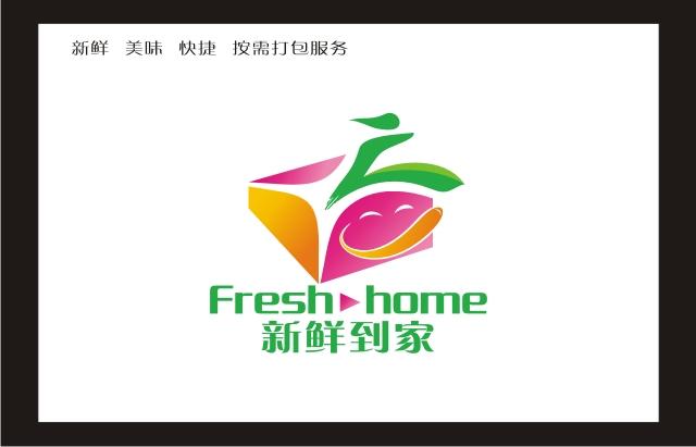 新鲜到家电子商务 公司logo设计