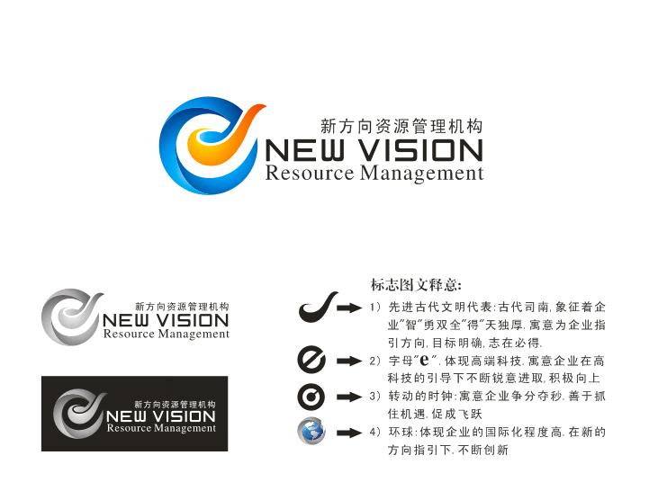 公司中文名称为:新方向资源管理机构 公司英文名称为:New Vision Resource Management 简称为NEW VISION . 设计要求: 1、LOGO的修改,可参考公司之前的两个版本,(附件1)要求延续原有LOGO的内涵(司南形象),基本颜色为黄,蓝色调,Logo的设计要突出企业科技创新、持续发展,以及行业的特点.